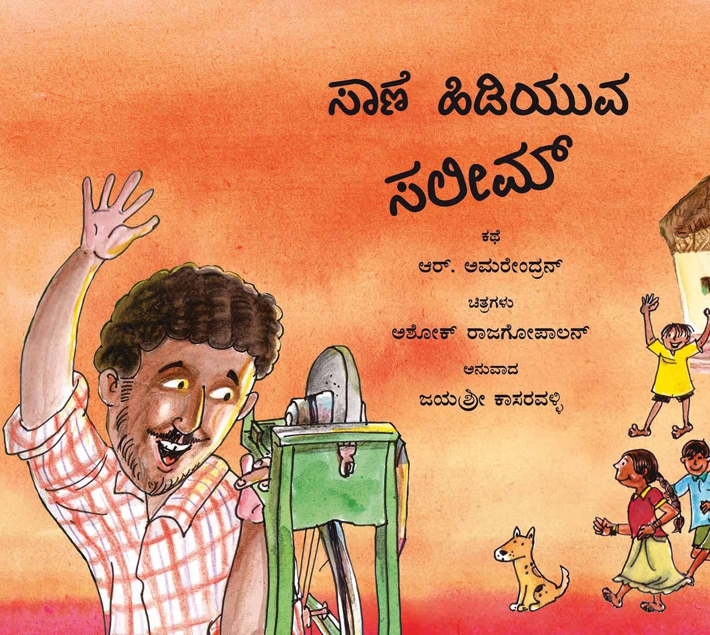 Salim The Knife-Sharpener/Saane Hidiyuva Salim (Kannada)