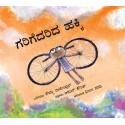 Wings To Fly/Garigedarida Hakki (Kannada)