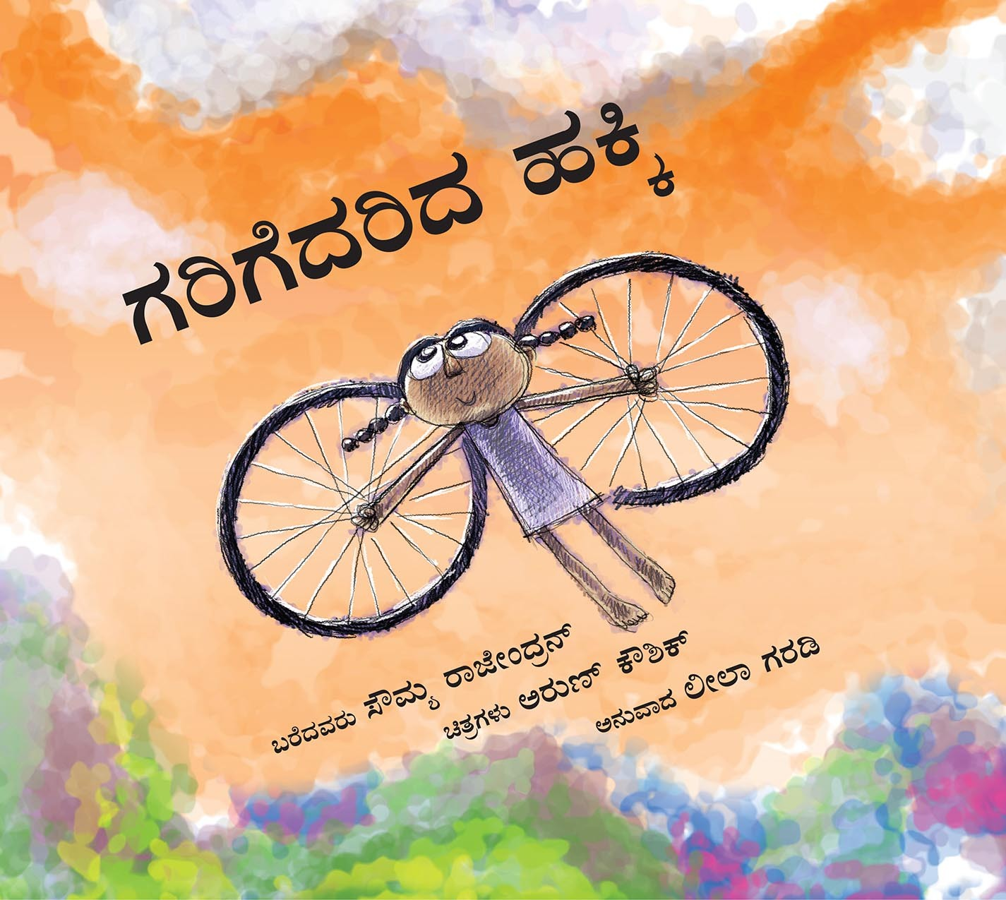 Wings To Fly/Garigedarida Hakki (Kannada)