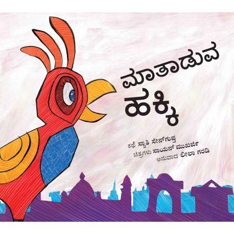 The Talking Bird/Maataaduva Hakki (Kannada)