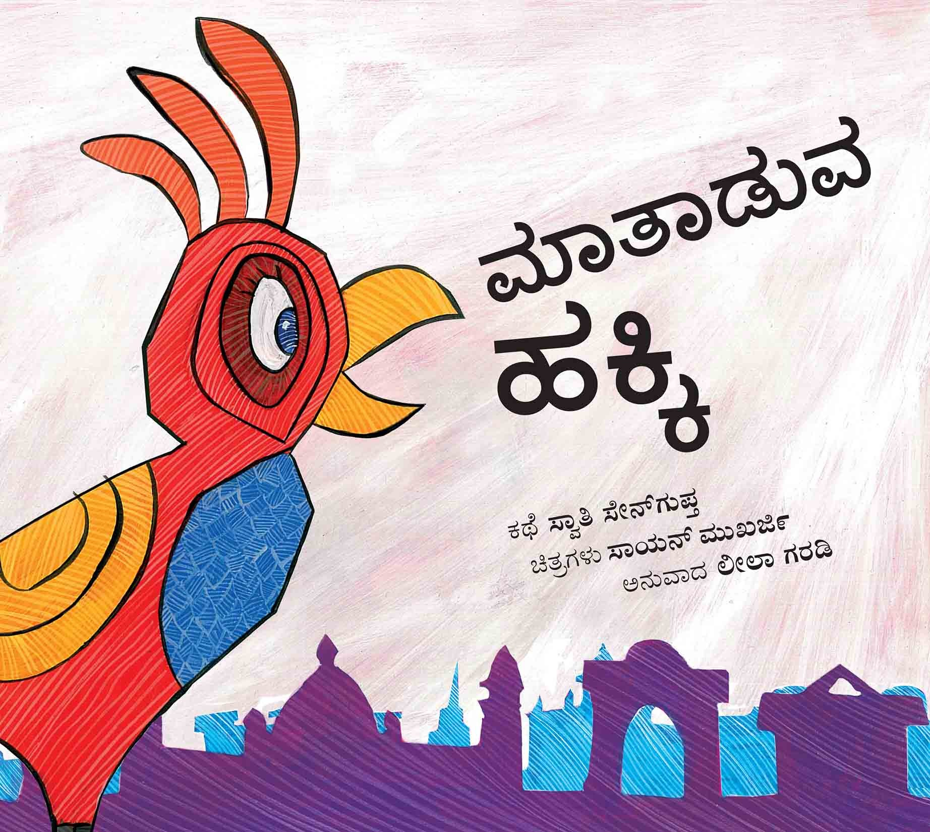 The Talking Bird/Maataaduva Hakki (Kannada)