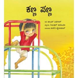 Kanna Panna (Kannada)