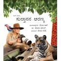 Sultan's Forest/Sultanana Aranya (Kannada)