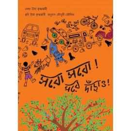 Out Of The Way! Out Of The Way!/Shoro Shoro! Shorey Daandao! (Bengali)
