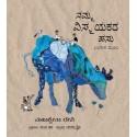 Our Incredible Cow/Namma Vismayakara Hasu (Kannada)