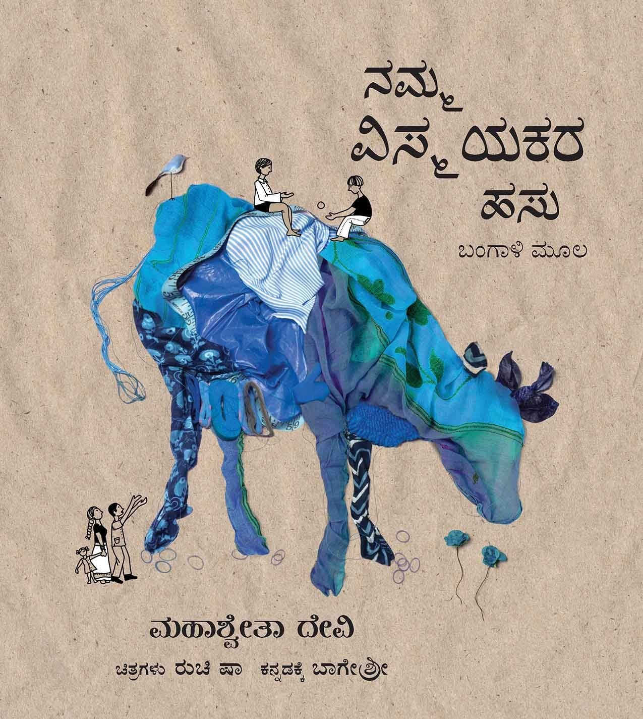 Our Incredible Cow/Namma Vismayakara Hasu (Kannada)