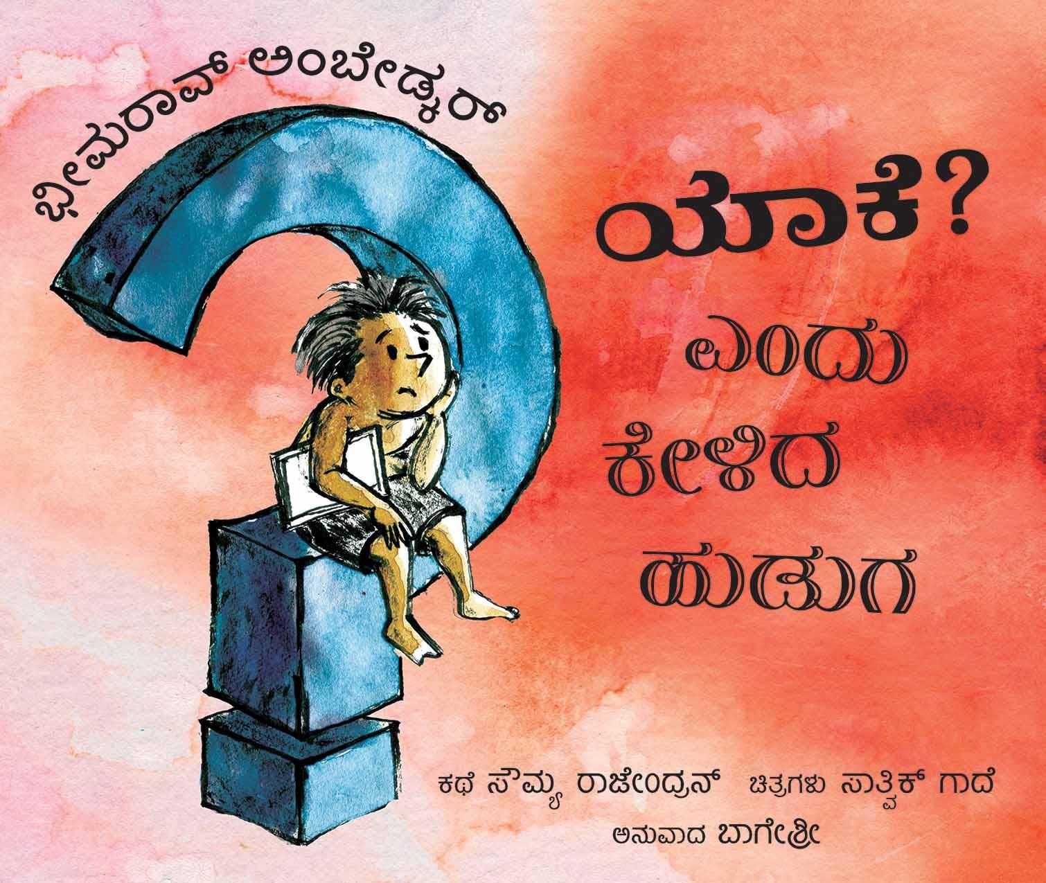 Bhimrao Ambedkar: The Boy Who Asked Why/Bhimrao Ambedkar: Yaake Endu Kelida Huduga (Kannada)