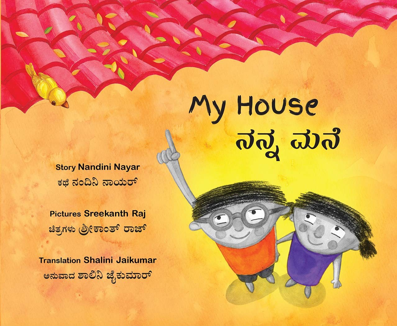 My House/Nanna Mane (English-Kannada)