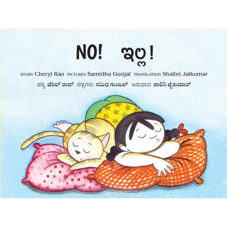 No!/Illa! (English-Kannada)