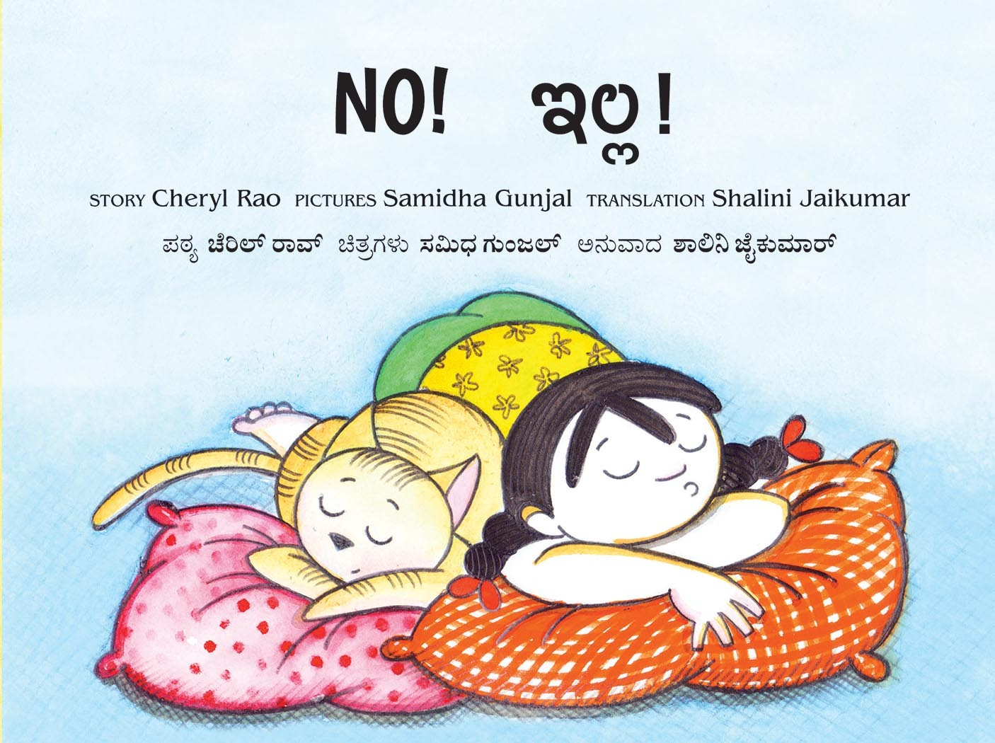 No!/Illa! (English-Kannada)