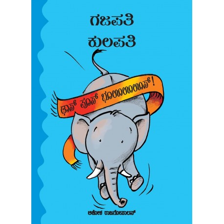 Gajapati Kulapati Kalabalooosh/Gajapati Kulapati-Dhaas Poos Bhooos! (Kannada)