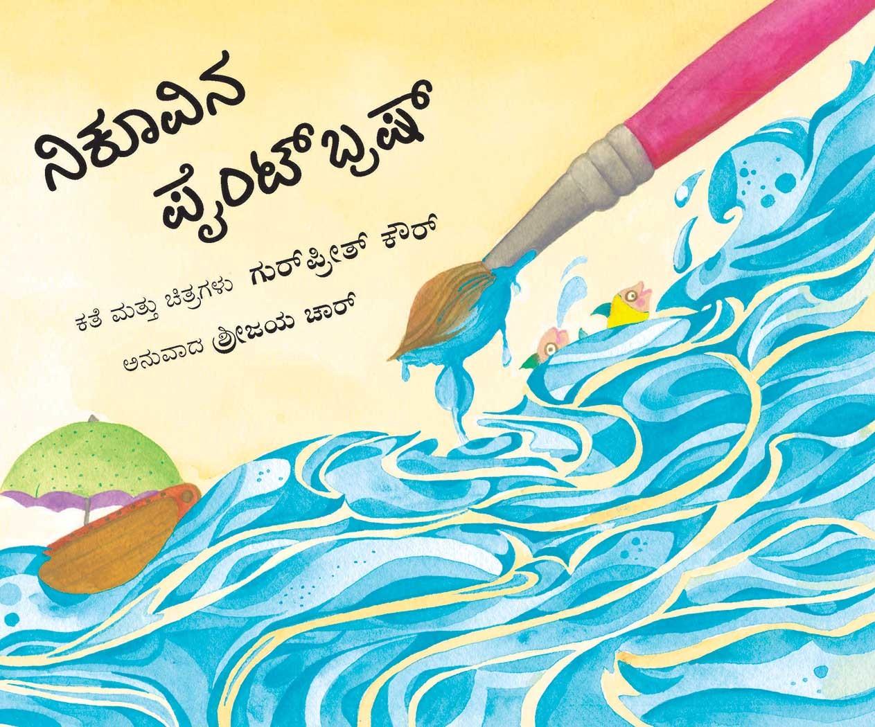 Nikoo's Paintbrush/Nikoovina Paintbrush (Kannada)