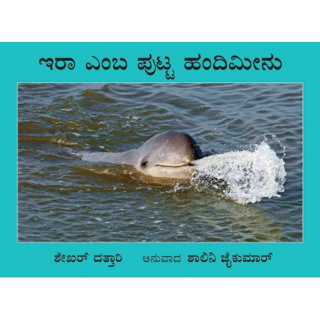 Ira The Little Dolphin/Ira Yemba Putta Handimeenu (Kannada)
