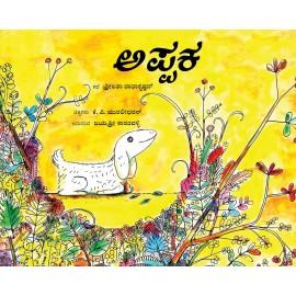 Appaka (Kannada)