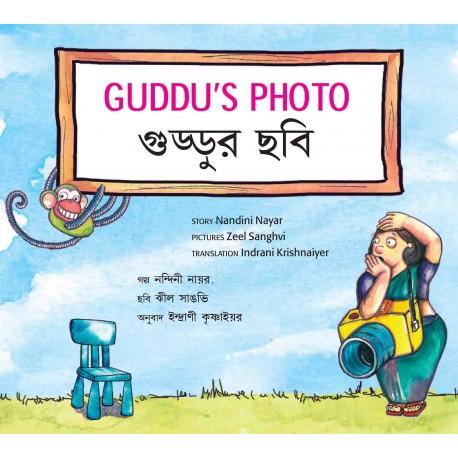 Guddu's Photo/Guddur Chhobi (English-Bengali)