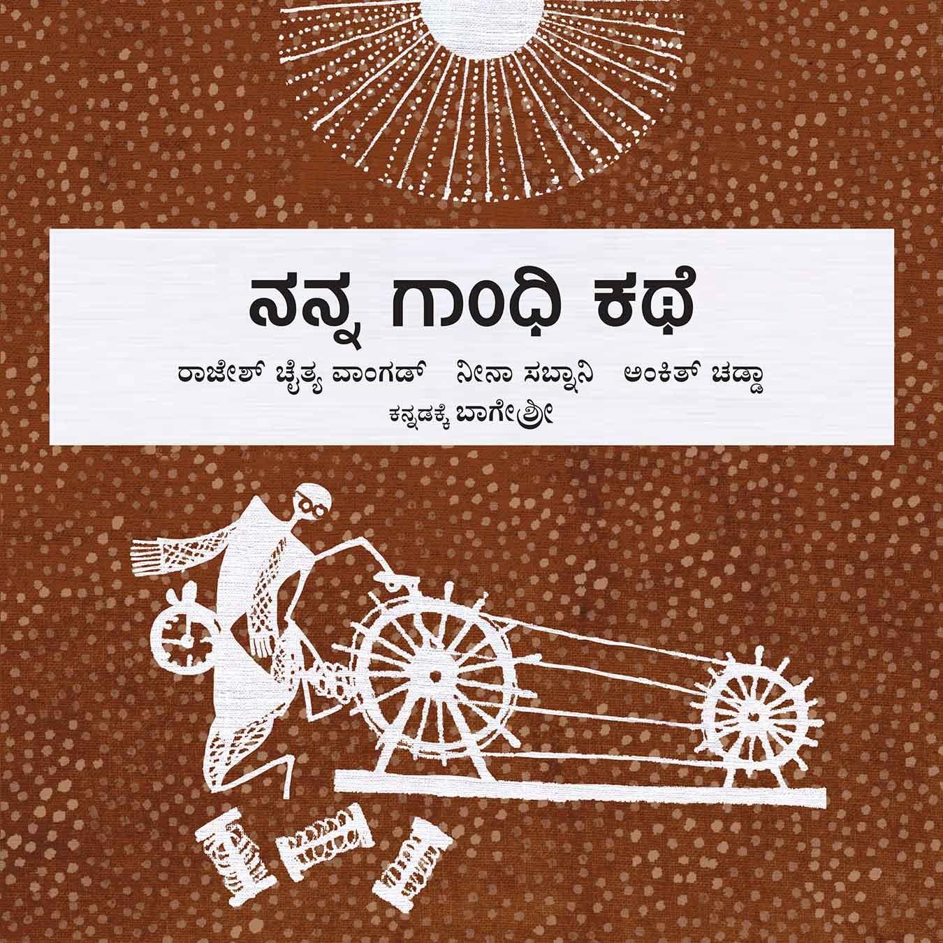 My Gandhi Story/Nanna Gandhi Kathe (Kannada)