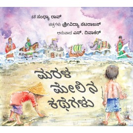 Stories On The Sand/Marala Melina Kathegalu (Kannada)