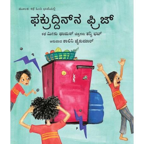 Fakruddin's Fridge/Fakruddinna Fridge (Kannada)