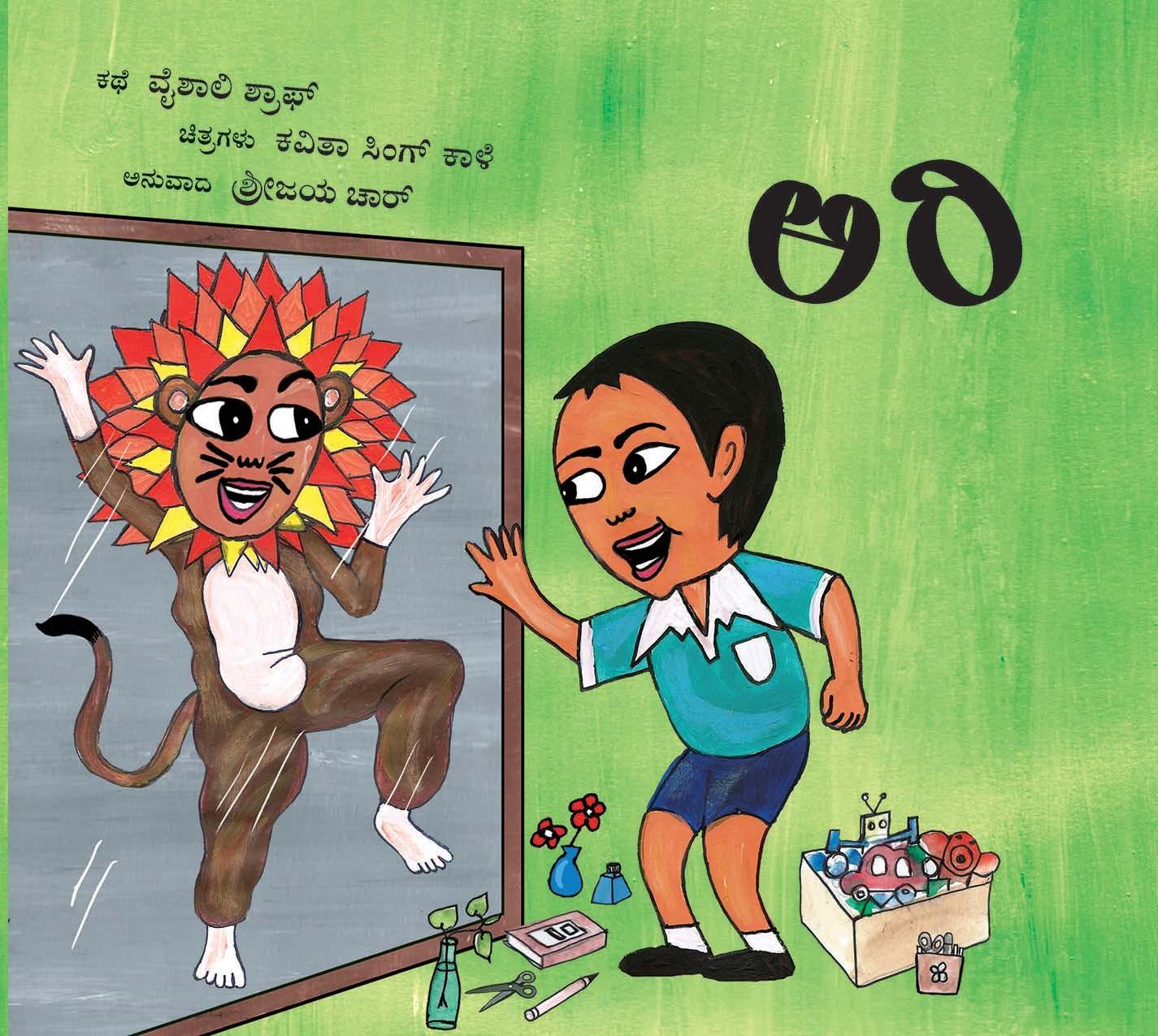 Ari (Kannada)