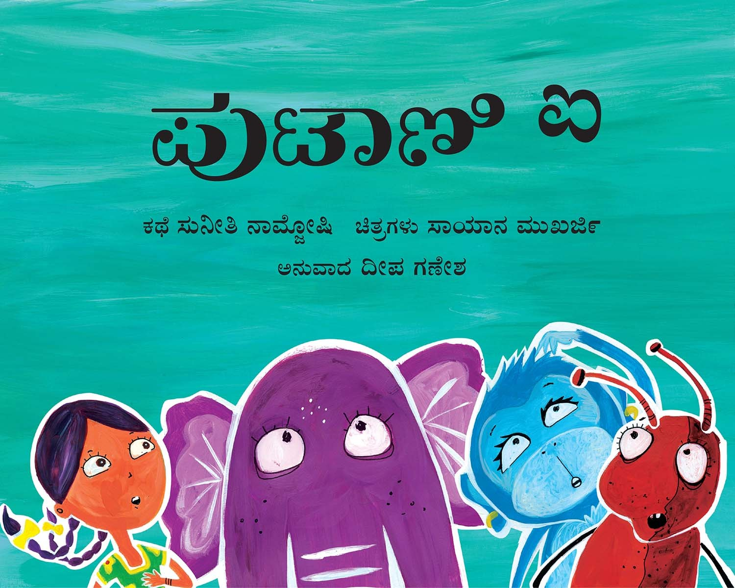 Little i/Puttani Aii (Kannada)