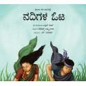Race Of The Rivers/Nadigala Ota (Kannada)