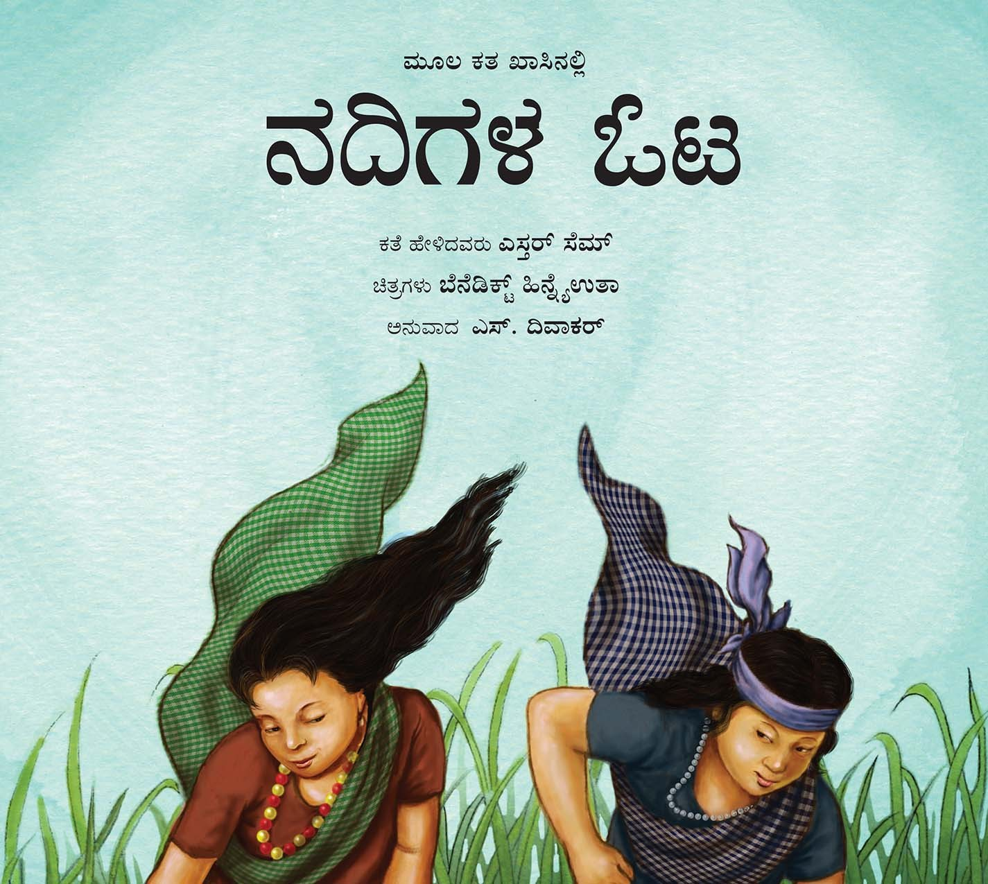 Race Of The Rivers/Nadigala Ota (Kannada)