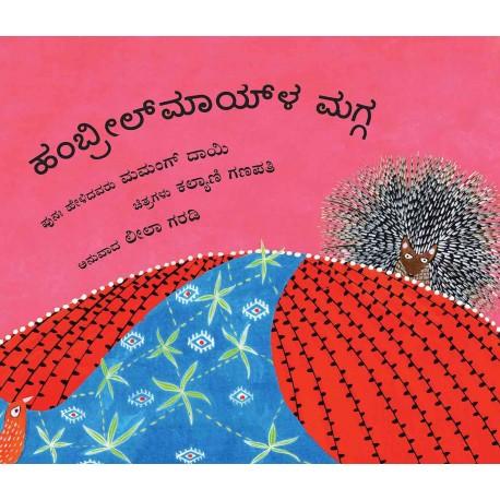 Hambreelmai's Loom/Hambreelmaila Magga (Kannada)
