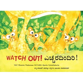 Watch Out!/Yecharadhindiri! (English-Kannada)