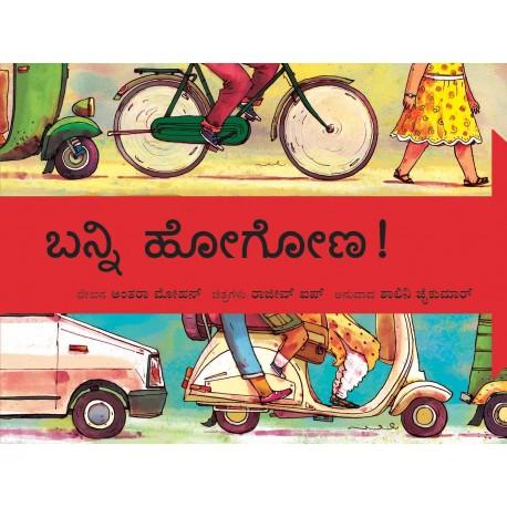 Let's Go/Banni Hoganna (Kannada)