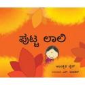 Little Laali/Putta Laali (Kannada)