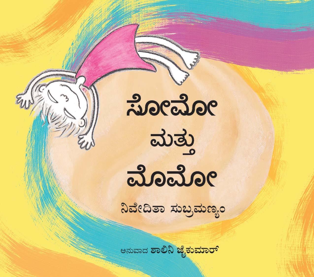 Tsomo And The Momo/Tsomo Matthu Momo (Kannada)