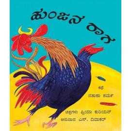 Rooster Raga/Hunjana Raga (Kannada)
