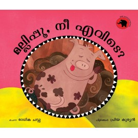 Mallipoo, Where Are You?/Mallipoo, Nee Evadae? (Malayalam)