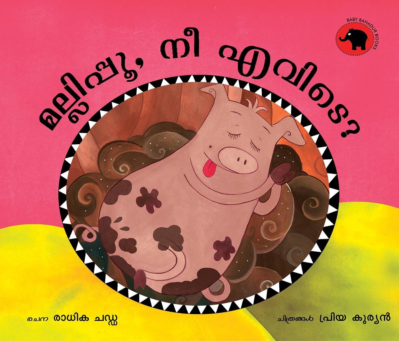 Mallipoo, Where Are You?/Mallipoo, Nee Evadae? (Malayalam)