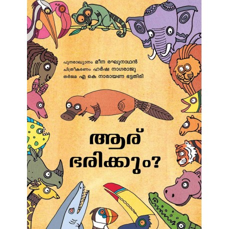 Who Will Rule/Aaru Bharikkum? (Malayalam)