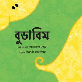 Boodabim (Bengali)