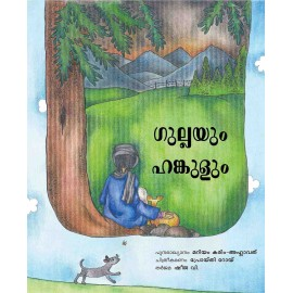 Gulla And The Hangul/Gullayum Hangulum (Malayalam)