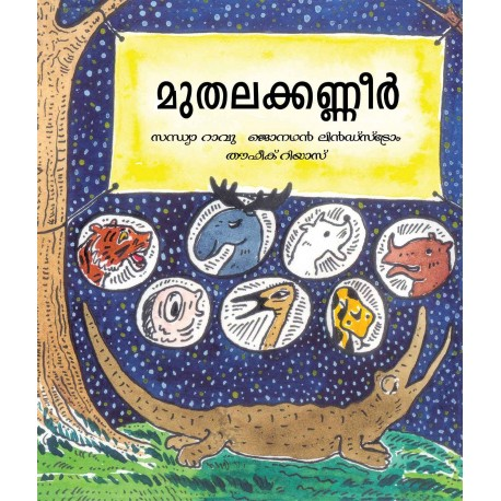 Crocodile Tears/Muthalakanneer (Malayalam)