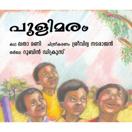 The Tamarind Tree/Pilimaram (Malayalam)