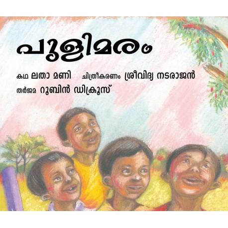 The Tamarind Tree/Pilimaram (Malayalam)