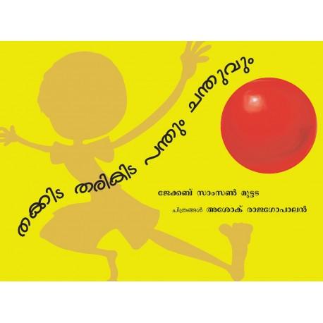 Thakitta Tharikitta Bouncing Ball/Thakitta Tharikitta Pandum Chanduvum (Malayalam)
