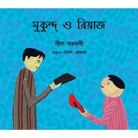 Mukand And Riaz/Mukand O Riaz (Bengali)