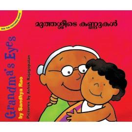 Grandma's Eyes/Mutthashide Kannugal (English-Malayalam)