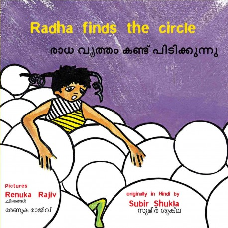 Radha Finds The Circle/Radha Vrittam Kandupidikunnu (English-Malayalam)