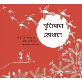 Where's The Sun?/Shujjimama Kothai? (Bengali)