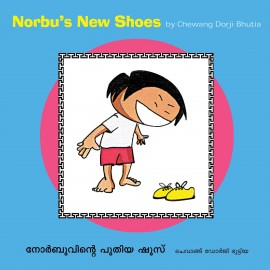 Norbu's New Shoes/Norbuvinde Pudhiya Shoes (English-Malayalam)