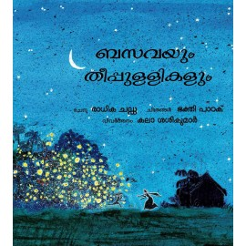 Basava And The Dots Of Fire/Basavayum Theeppullikalum (Malayalam)