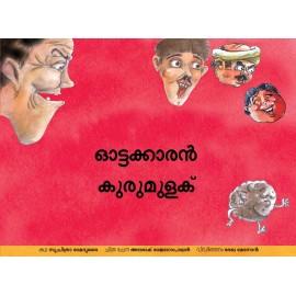 The Runaway Peppercorn/Ottakaran Kurumulagu (Malayalam)