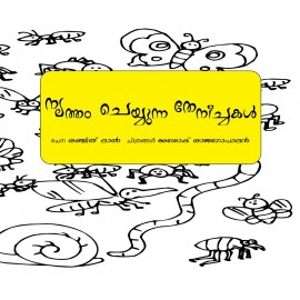 Dancing Bees/Nritham Cheyyunna Thenichakal (Malayalam)