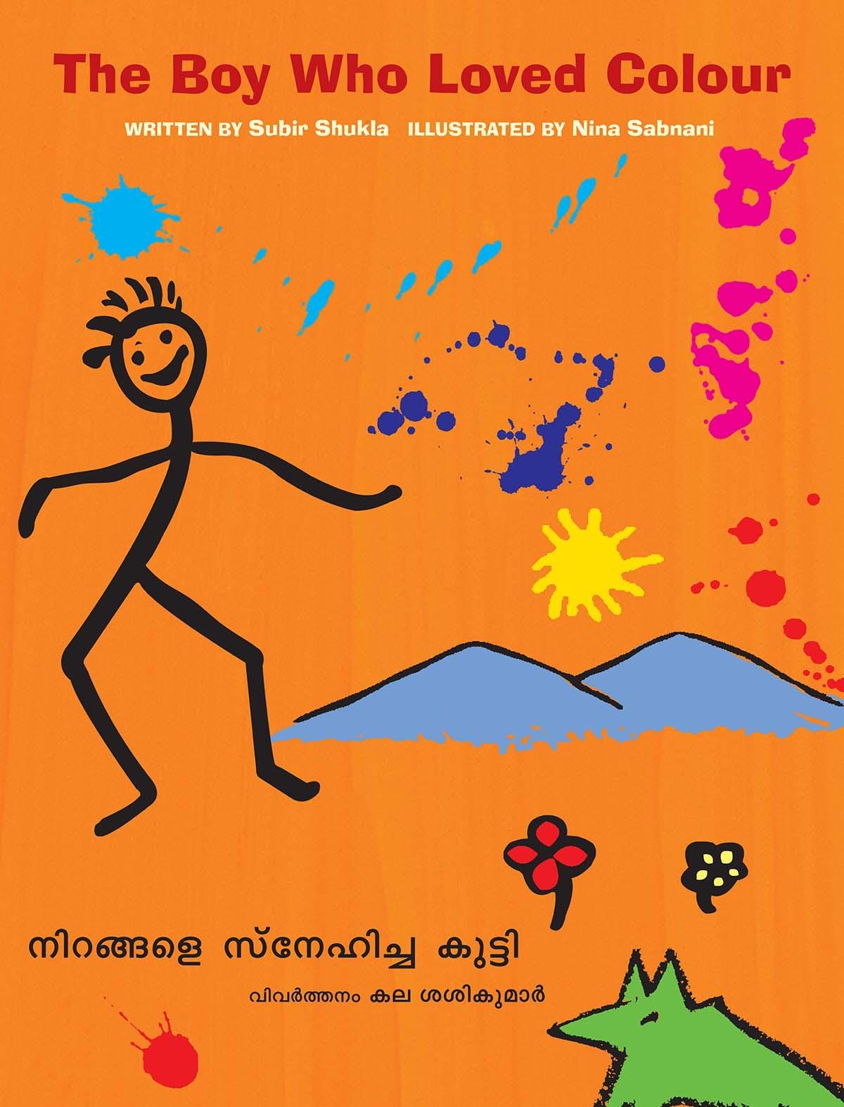 The Boy Who Loved Colour/Nirangale Snehicha Kutti (English-Malayalam)